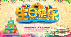 生日快乐背景海报设计