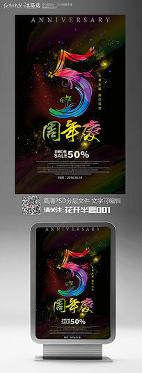 时尚炫彩5周年庆海报设计