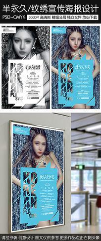 时尚创意韩式半永久纹绣宣传海报