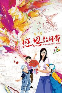 时尚水彩感恩教师节海报