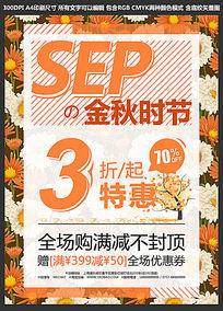 手绘菊花背景海报设计