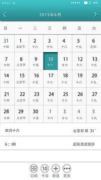 手机日历界面设计