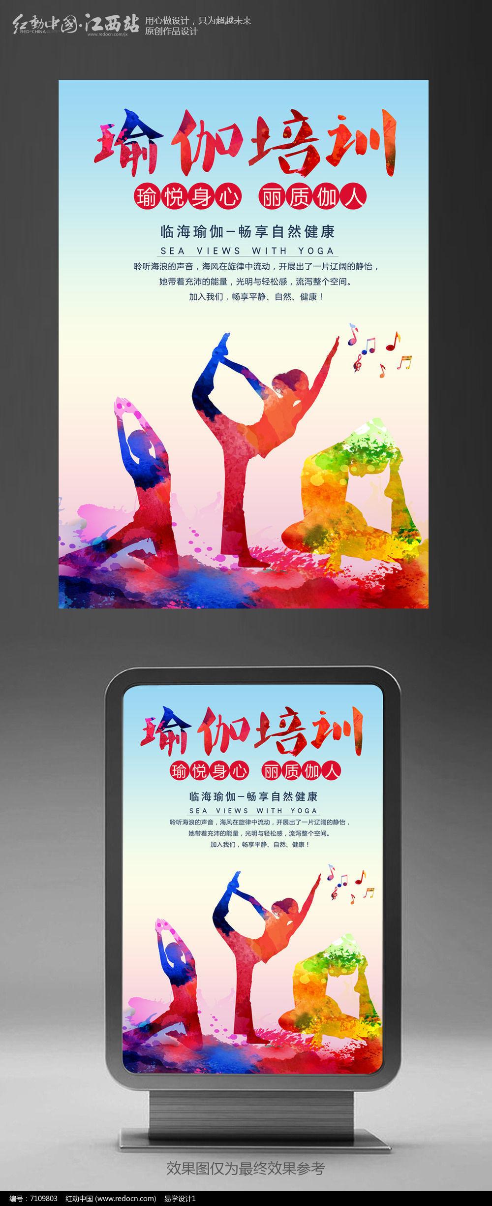 水彩风瑜伽培训班招生宣传海报设计