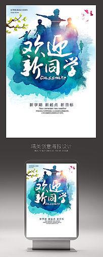 水彩新学期开学季宣传海报模板