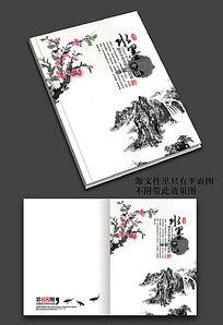 水墨中国画册封面
