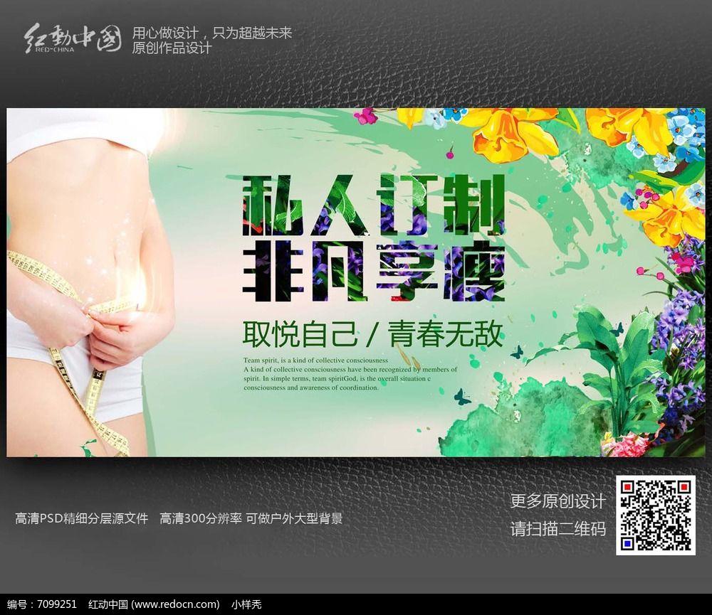 原创设计稿 海报设计/宣传单/广告牌 海报设计 私人订制减肥海报设计