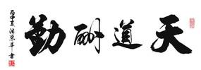 天道酬勤书法字体设计