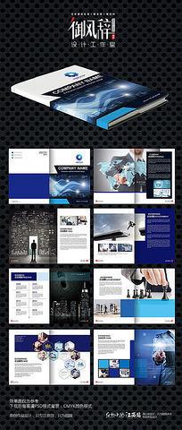 网络科技公司画册