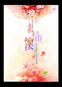 唯美中国风教师节宣传海报设计 PSD