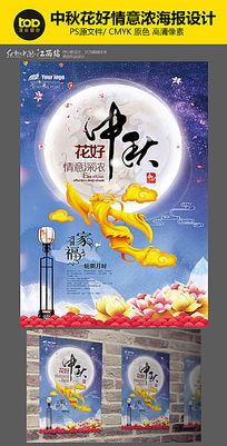 唯美中秋节嫦娥奔月海报设计