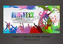 音乐狂欢宣传海报设计