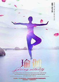 时尚唯美瑜伽宣传海报