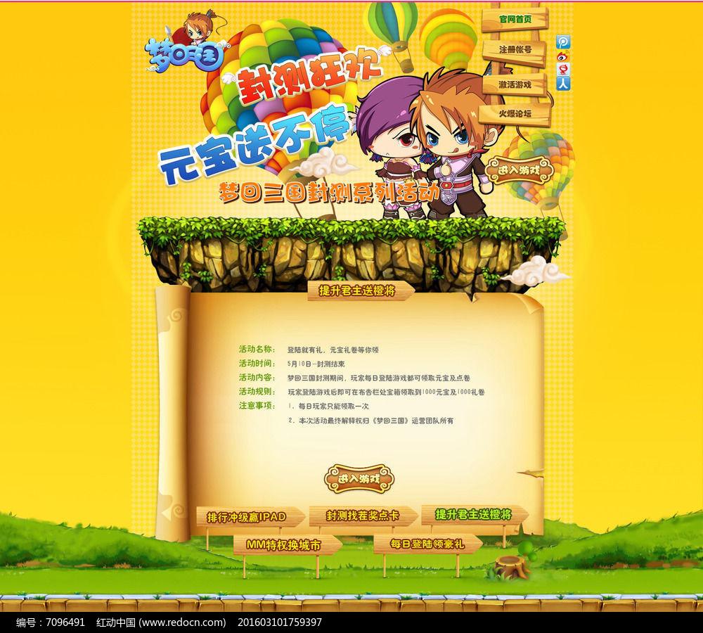 游戏活动网页设计模板psd素材下载 编号7096491 红动网