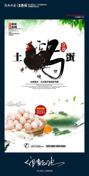 正宗土鸡蛋宣传促销海报设计