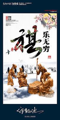 中国风棋艺文化海报设计