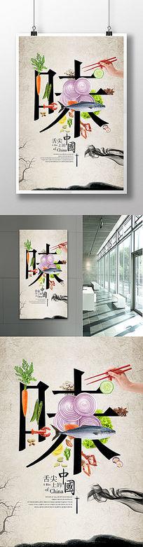 中国风舌尖上的美味餐饮海报