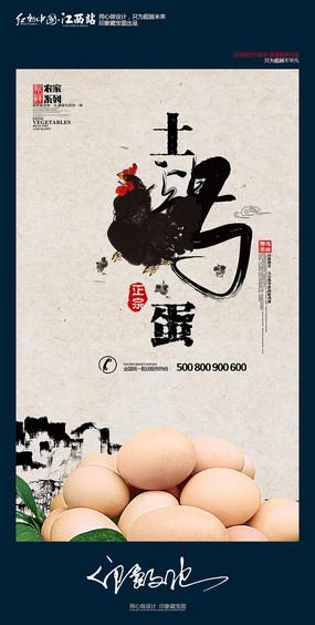 中国风土鸡蛋促销宣传海报设计