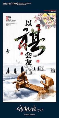中国风以棋会友宣传海报设计