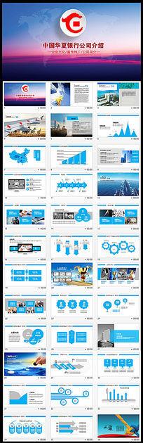 中国华夏银行企业文化简介通用PPT模板