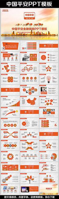 中国平安平安银行PPT模板