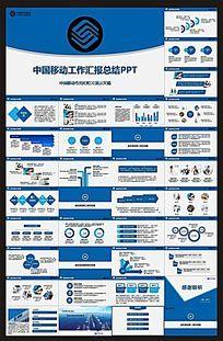 中国移动总结汇报PPT模板