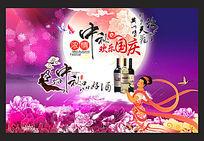 中秋红酒促销海报