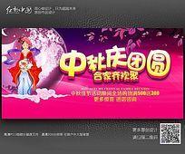 中秋庆团圆节日海报设计素材
