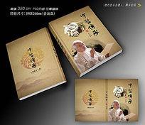 中医文学书籍封面设计