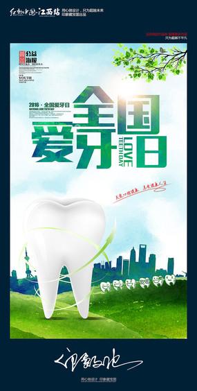 2016全国爱牙日宣传海报设计