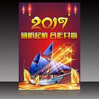 2017年企业文化励志招商扬帆起航海报下载