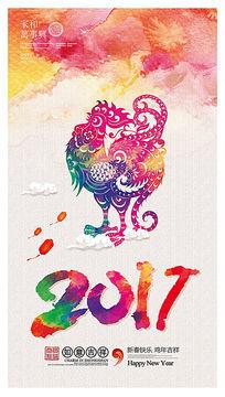 2017企业年会鸡年海报设计