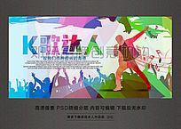 K歌达人音乐宣传海报设计