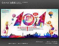 炫彩华丽创意十一黄金周期国庆节促销海报设计