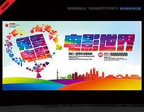 炫彩华丽电影促销宣传海报设计