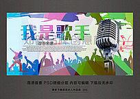炫彩时尚我是歌手音乐宣传海报