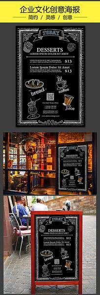 餐饮企业手绘创意食品海报