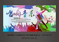 唱响音乐宣传海报