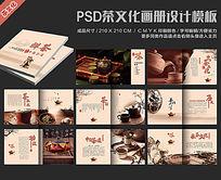 茶文化画册设计模板