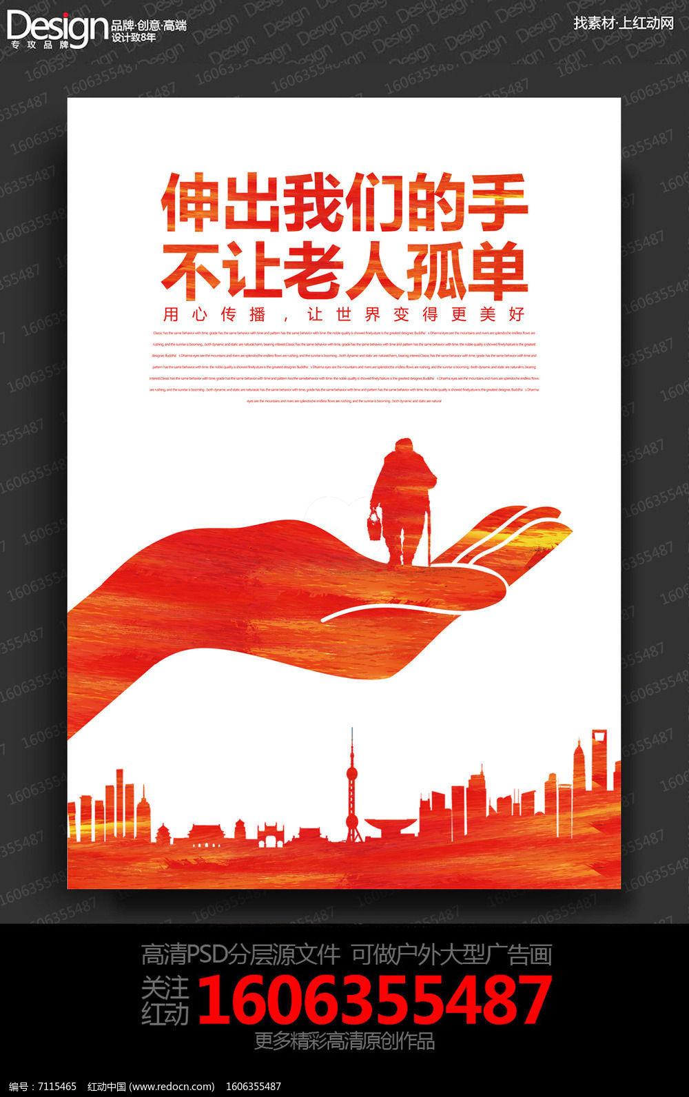创意关爱老人公益宣传海报设计素材下载 编号7115465 红动网图片
