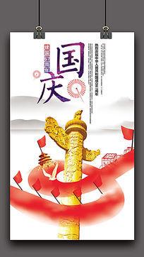 创意国庆节海报设计