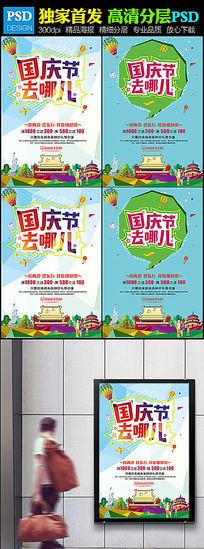 创意国庆旅游宣传海报设计