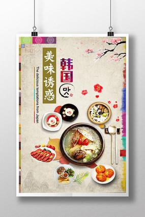 创意韩国料理海报模板