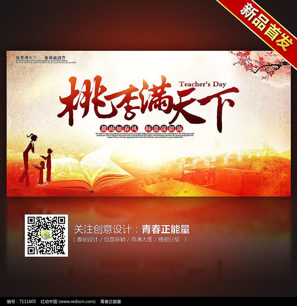 创意水墨中国风桃李满天下教师节宣传海报设计图片