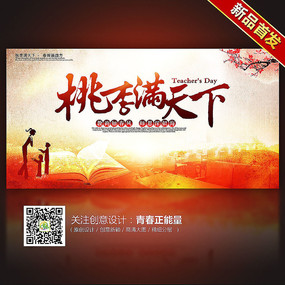 创意水墨中国风桃李满天下教师节宣传海报设计