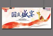 创意中国风国庆盛宴宣传海报