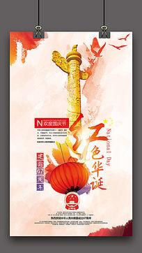 创意中国风红色华诞国庆节海报设计