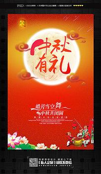传统中秋佳节合家团圆海报