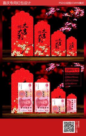 大吉大利新年红包袋设计PSD分层图