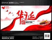 大气创意华诞67周年国庆节背景展板设计