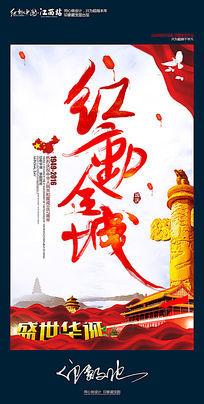 大气红动全城国庆节主题海报设计